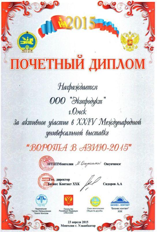 """Почетный диплом """"Ворота в Азию - 2015"""""""