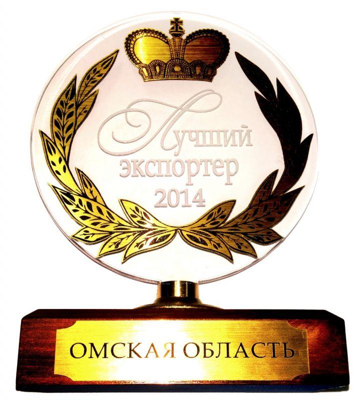 """Лучший экспортер 2014 года"""""""