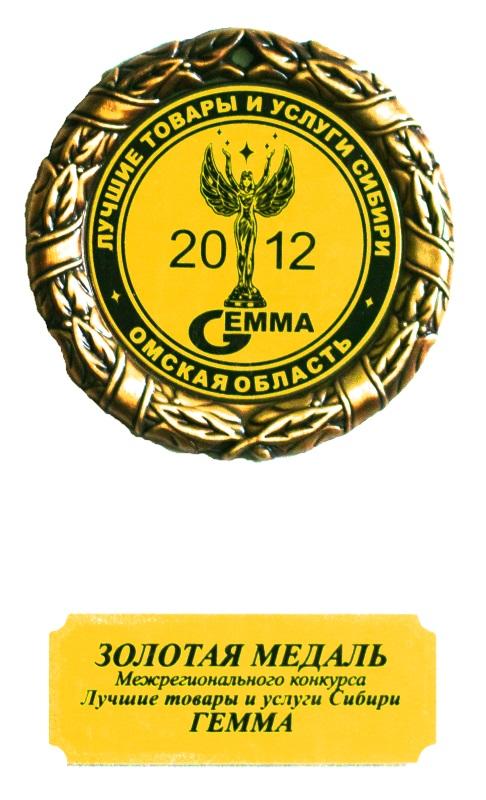 Золотая медаль Межрегионального конкурса Лучшие товары и услуги Сибири ГЕММА 2012
