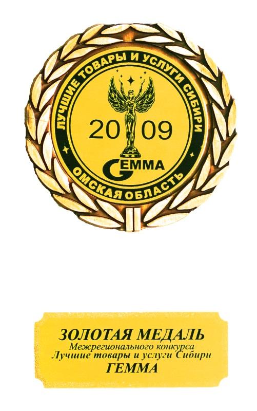 Золотая медаль Межрегионального конкурса Лучшие товары и услуги Сибири ГЕММА 2009