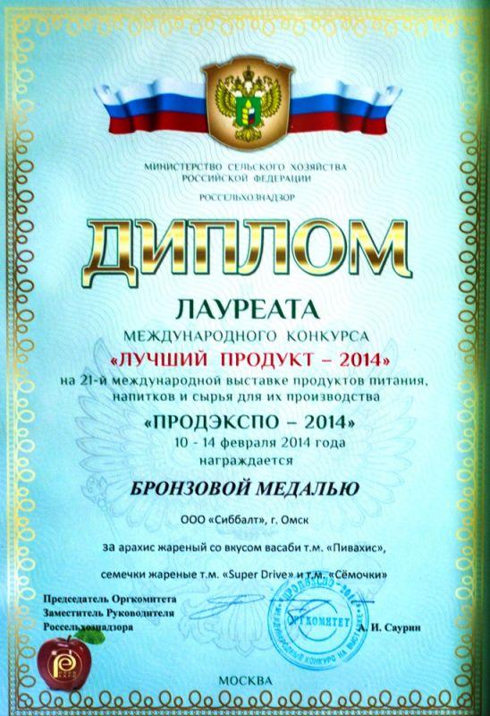 """Диплом лауреата международного конкурса """"Лучший продукт - 2014"""""""