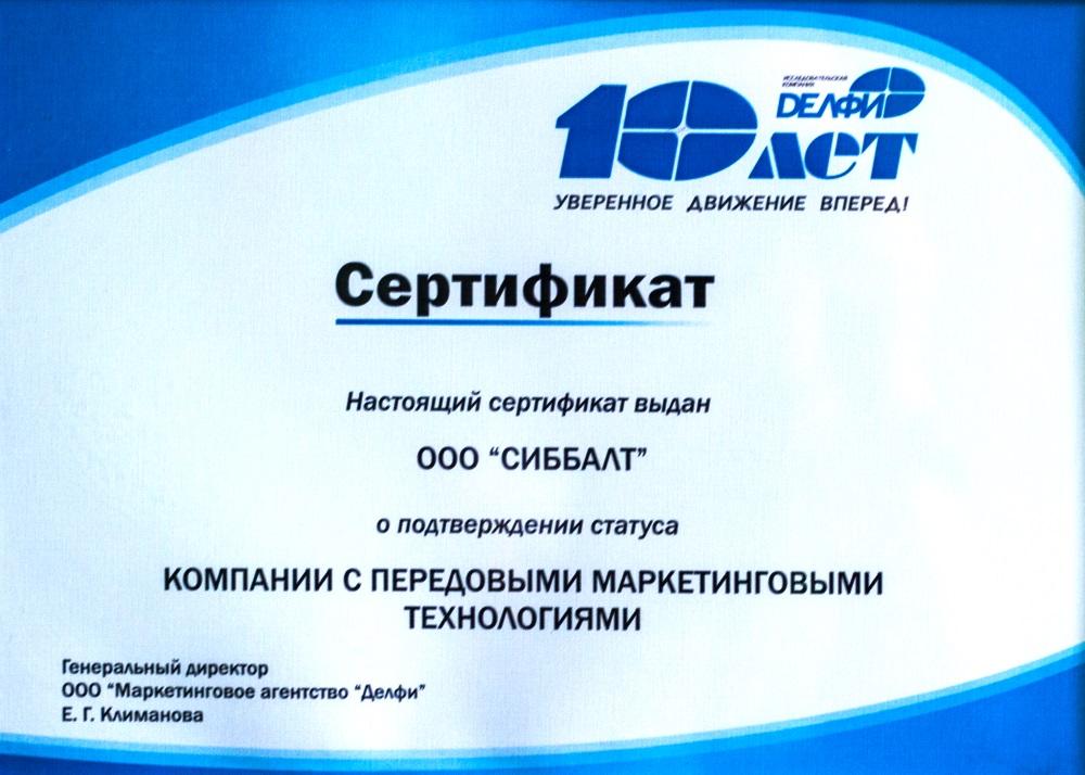 Сертификат о подтверждении статуса КОМПАНИИ С ПЕРЕДОВЫМИ МАРКЕТИНГОВЫМИ ТЕХНОЛОГИЯМИ