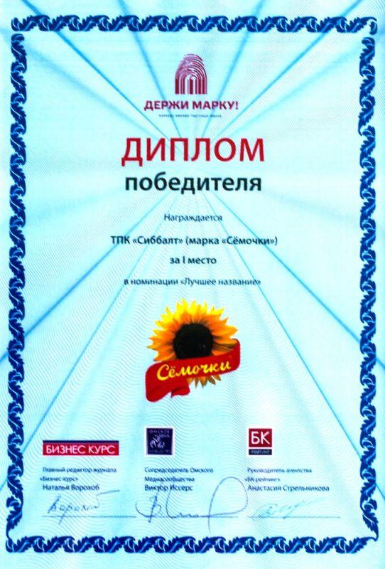 """Диплом победителя за 1 место в номинации """"Лучшее название"""""""