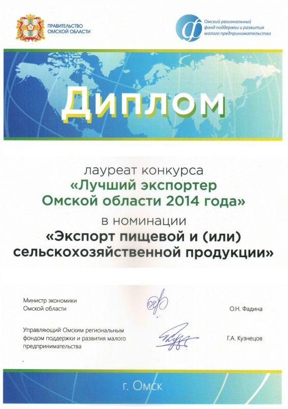 "Лауреат конкурса ""Лучший экспортер Омской области 2014 года"""