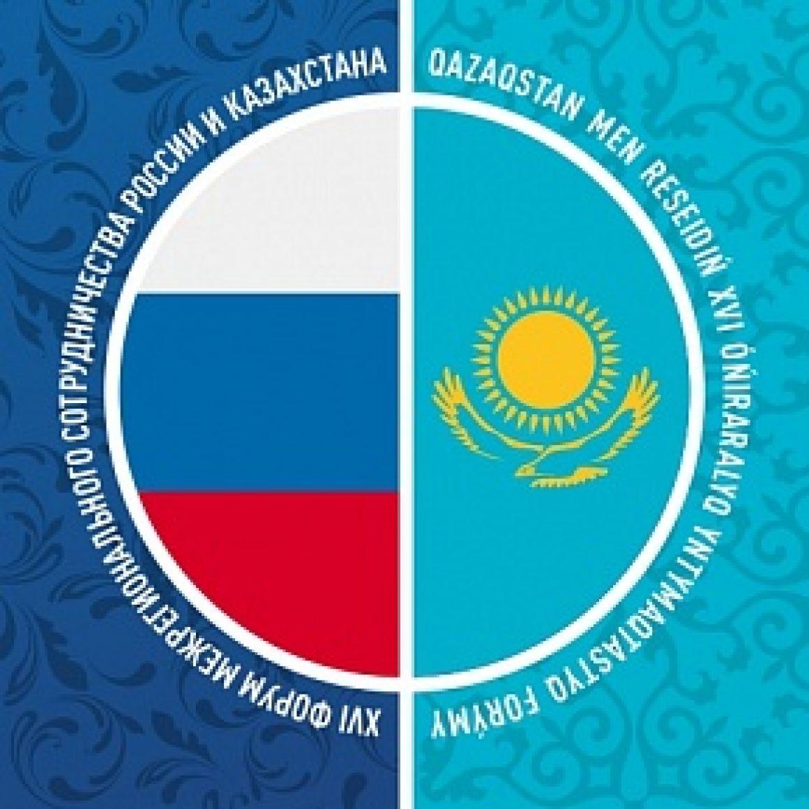 ХVI межрегиональный российско-казахстанский форум