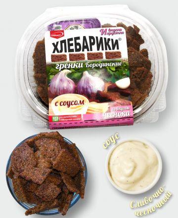 Гренки бородинские со вкусом Чеснока со сливочно-чесночным соусом
