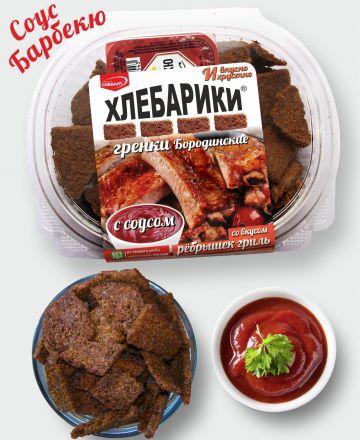 Гренки бородинские со вкусом рёбрышек гриль с соусом барбекю
