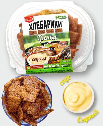 Гренки со вкусом Колбасок гриль с сырным соусом